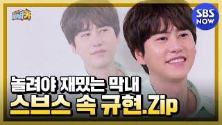 [티키타CAR] '놀려야 재밌는 막내💙 스브스 예능 속 규현 모음집' / 'Tiki taCAR' KyuHyun Special   SBS NOW