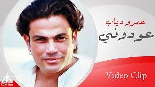 Amr Diab - 3awdony | عمرو دياب - عودونى