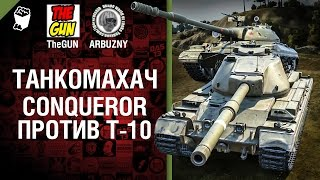 Превью: Conqueror против Т-10 - Танкомахач №48 - от ARBUZNY и TheGUN [World of  Tanks]