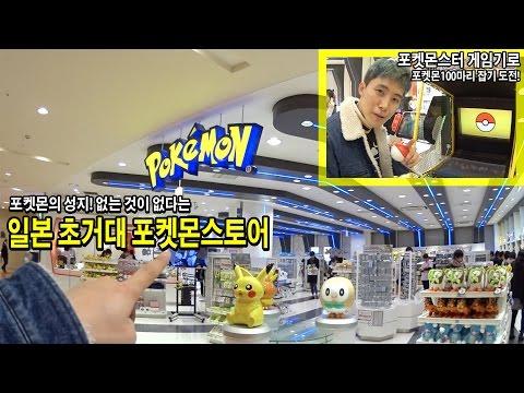 없는게 없다는 포켓몬 성지! 일본 초거대 포켓몬센터 가보았다! - 허팝 (Giant Pokemon store)