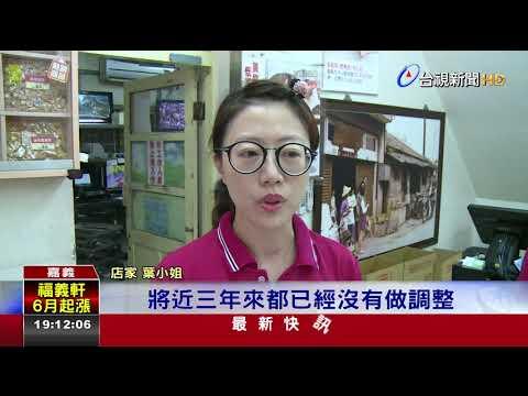 福義軒6月調漲蛋捲貴10元.福椒餅漲5元