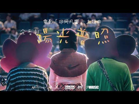 余香凝 Jennifer Yu  《 陽光普照 》[ 官方MV] - 電影 [非同凡響] 主題曲