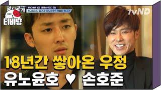 [티비냥] (ENG/SPA/IND) The Story of U-Know Yunho Helping Out Son Ho Jun #TheList #180410 #08