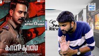 Kaalidas Review | Bharath | Ann Sheetal | Aadhav | Vishal | Selfie review