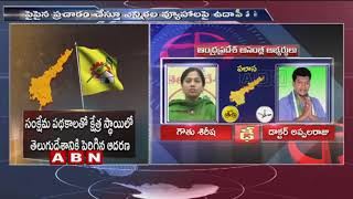 AP Assembly Elections   TDP MLA Candidates Overconfident For 2019 Elections   ABN Telugu