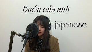 Buồn Của Anh | K-ICM x Đạt G x Masew | japanese cover