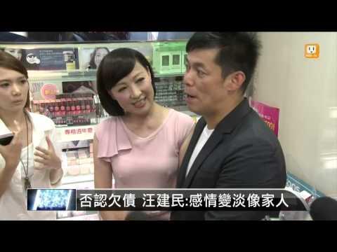 【2015.03.16】債務拖累?寶媽.汪建民戀情告吹 -udn tv
