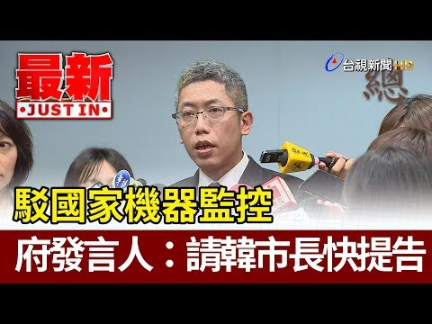 駁國家機器監控  總統府發言人:請韓市長快提告【最新快訊】