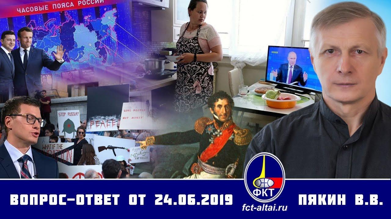 В.В. Пякин: Вопрос-Ответ, 24.06.2019