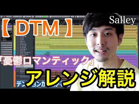 【DTM】アレンジ解説「憂鬱ロマンティック/Salley」
