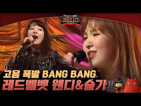 TALKMON 레드벨벳 웬디&슬기가 부르는 BANG BANG (고음폭발↑) 180226 EP.7