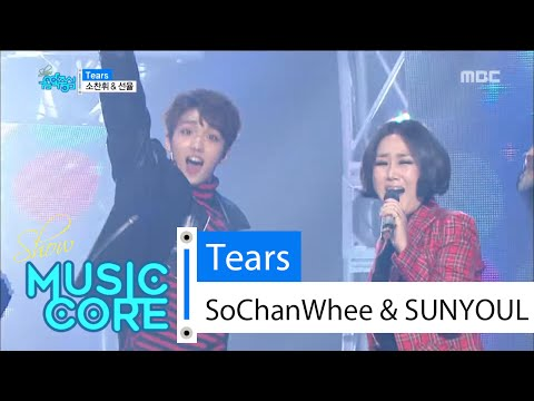 [HOT] So Chan Whee&SUNYOUL - Tears, 소찬휘&선율 - Tears Show Music core 20160312