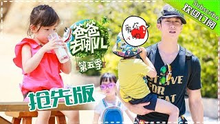 Dad Where Are We Going S05 EP.3 Part1