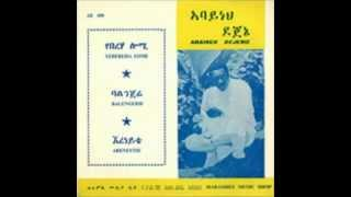 "Abayneh dejene - Yebereha  Lomi ""የበረሃ ሎሚ"" (Amharic)"