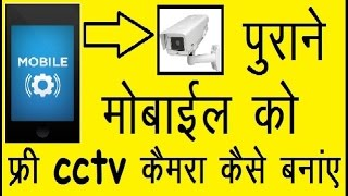 how to make a cctv use android phone - Technical Hacker