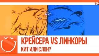 Des Monies + Zao VS Montana + Yamato. Кит или слон?