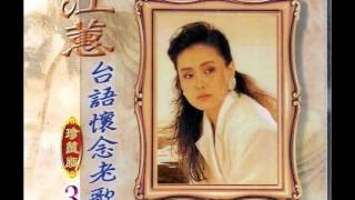 江蕙 - 青蚵仔嫂 / Oyster Seller's Wife (by Jody Chiang)