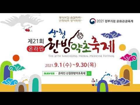 제21회 온라인산청한방약초축제 유튜브