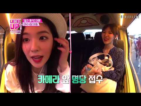 [COMPILATION] Wenrene on Level Up Project S1 | 레드벨벳