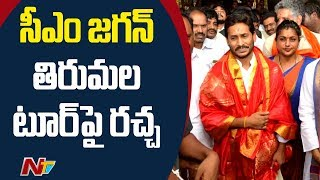 Opposition Demands Declaration On CM Jagan's Tirumala Visi..