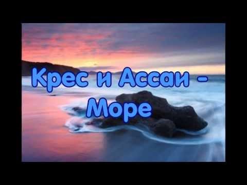 Шарарам -- Krec & Ассаи - Море