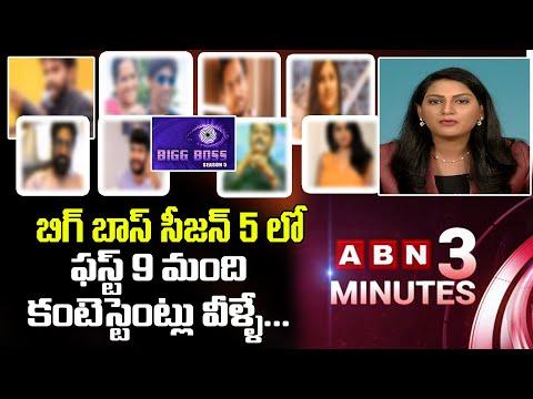 Bigg Boss Telugu season 5 probable contestants list