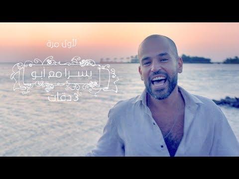 3 Daqat - Abu Ft. Yousra  ثلاث دقات - أبو و يسرا