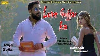 Love Gujjar Ka – Tarun Panchal Video HD