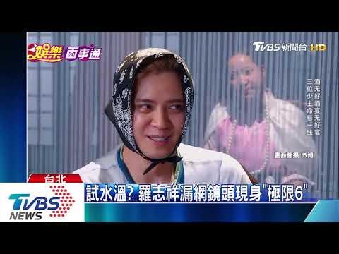 漏網鏡頭! 羅志祥現陸綜 網友:出場方式特別