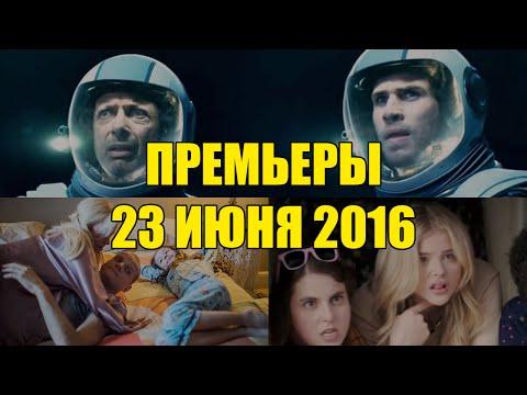 Премьеры кино 23 июня: День Независимости Возрождение, Соседи на тропе войны 2, Завтрак у папы