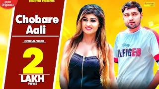 Chobare Aali – Sonu Jalalpuriya Video HD