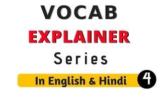 Vocab Explainer Series, 5 important words for Bank PO / Clerk / SSC CGL / CHSL / CDS Part 4