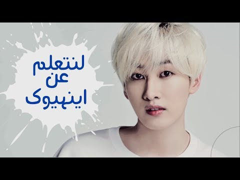 let's learn about eunhyuk arabic sub