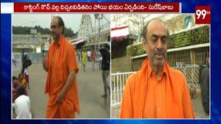 Suresh Babu Speaks After Prayers At Tirumala Temple..