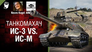 ИС-3 vs. ИС-М - Танкомахач №82 - от ARBUZNY и Necro Kugel