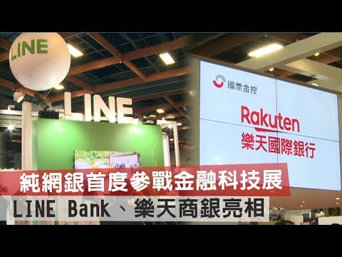 純網銀首度參戰金融科技展 LINE Bank、樂天商銀亮相