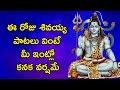 ఈ రోజు శివయ్య  పాటలు వింటే  మీ ఇంట్లో కనక వర్షమే__Lord Shiva Popular Songs__2019  Telugu Hit Songs