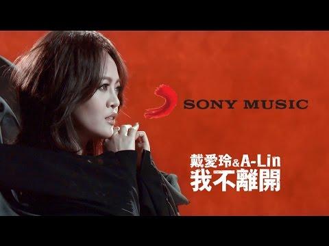 戴愛玲 Princess Ai & A-Lin 《 我不離開 》Official Music Video
