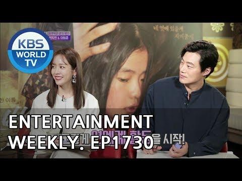 Entertainment Weekly | 연예가중계 - Han Jimin, Lee Heejun, Lee Soonjae, etc. [ENG/CHN/2018.09.24]