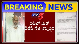 Another AP BJP leader suspended..