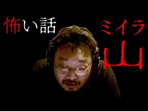 バンアパ原さん鬼怖怪談「ミイラ山」【バンアパ原さんの有難い話】