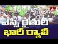 Amaravati SC Farmers Huge Rally for AP Capital | hmtv