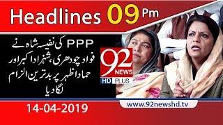 News Headlines   09:00 PM   14 April 2019   92NewsHD