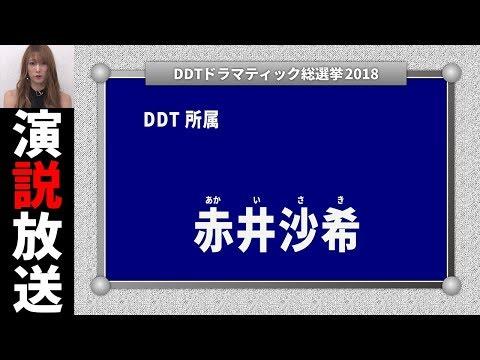 赤井沙希 演説放送【DDTドラマティック総選挙2018】