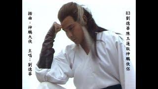 Andy Lau 劉德華 - 神鵰大俠 (南音) MV   1983神鵰俠侶插曲 劉德華主唱 Return of the Condor Heroes 1983 subtheme song 5/7