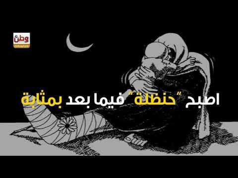30 عاماً على استشهاد الفنان ناجي العلي