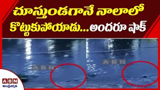 Caught on Camera: Man washed away in Saroornagar lake, Hyd..