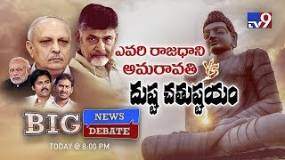 Big News Big Debate    Amaravati Book War : Pawan Kalyan Vs Varla Ramaiah    Rajinikanth TV9