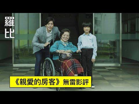 《親愛的房客》影評 Dear Tenant【羅比】
