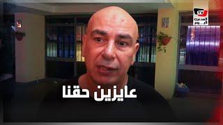 حسام حسن: النادي الأهلي نادينا.. وإبراهيم حسن: عاوزين حقنا ...